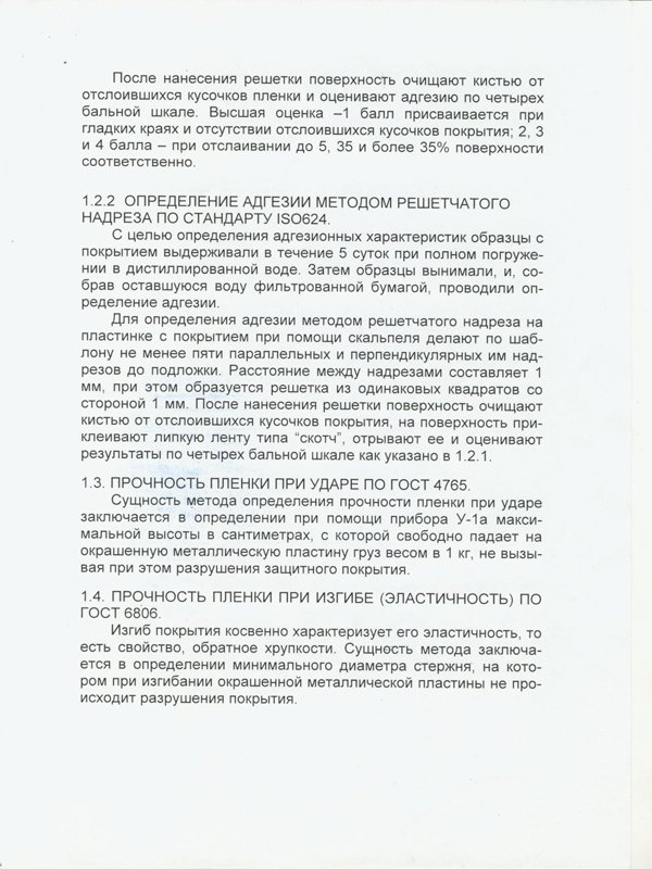 Оценка защитных свойств «Элакор-ПУ»