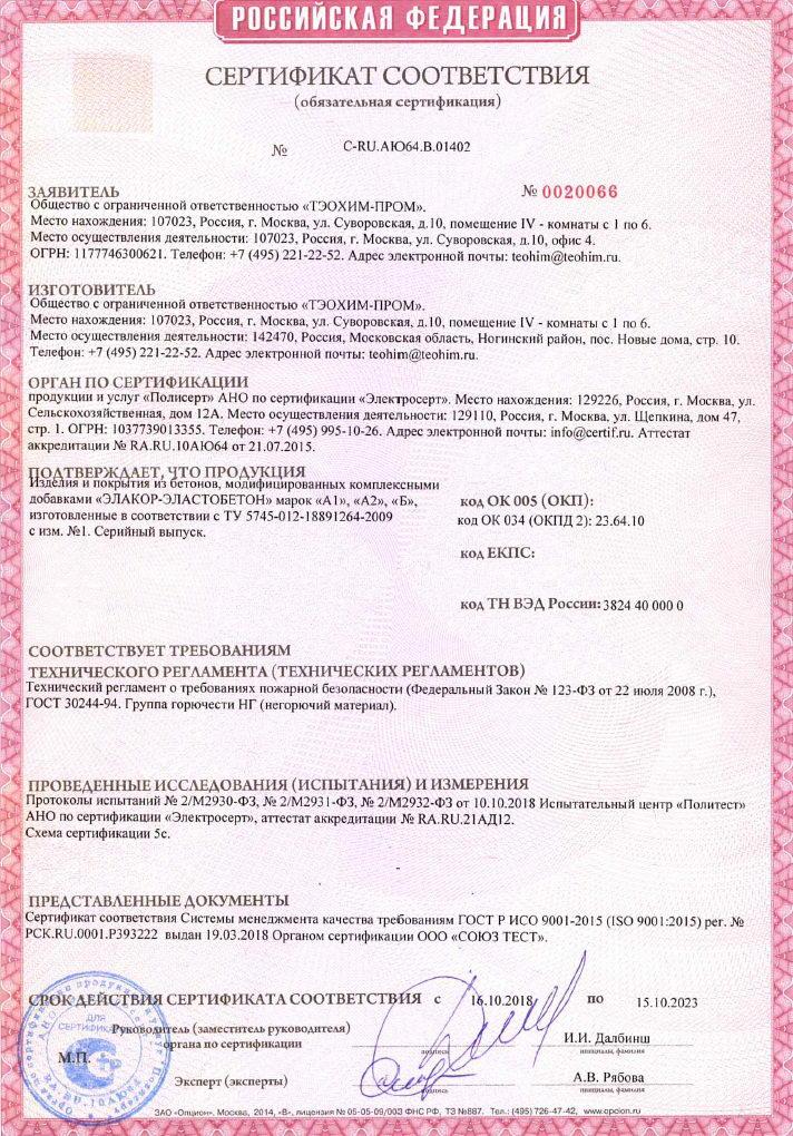 Сертификат пожарной безопасности Элакор-Эластобетон