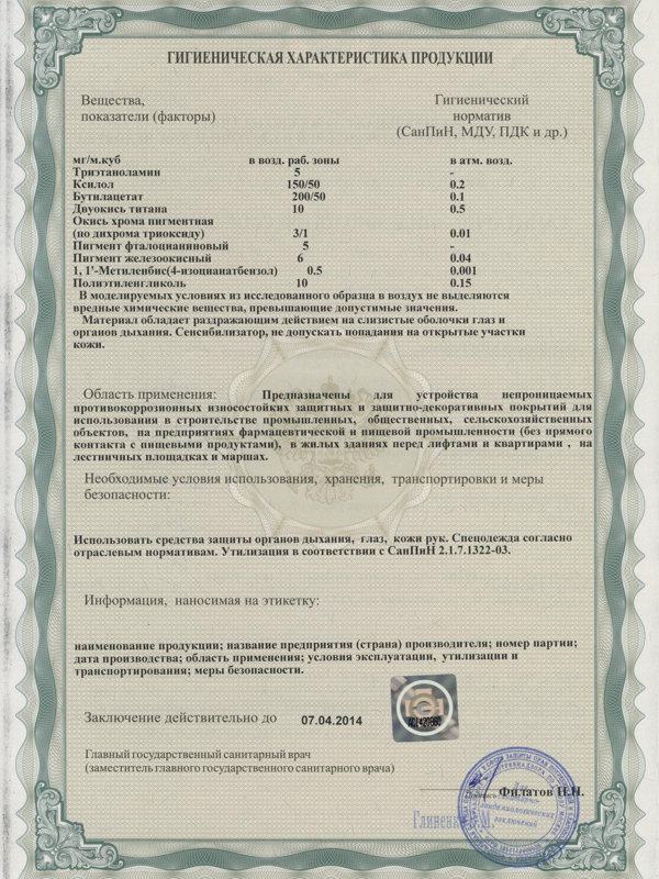 Санитарно-эпидемиологическое заключение лак полиуретановый декоративный наливной пол одесса